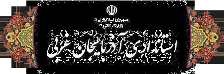 استانداری استان آذربایجان غربی